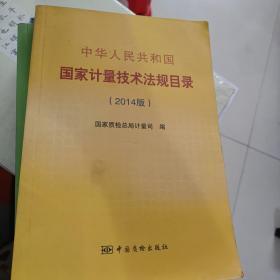 中华人民共和国国家计量技术法规目录(2014版)