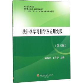 统计学学习指导及应用实践(第三版)/二十一世纪双一流建设系列精品规划教材