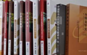 汉语言文学专业(本科)  自考教材 050105  全套11本
