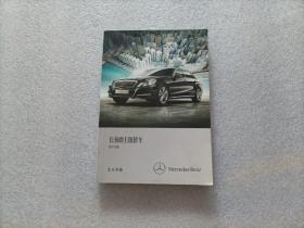 长轴距E级轿车 用户手册
