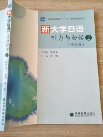 新大学日语听力与会话2(修订版)
