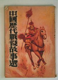 中国历代战役故事选