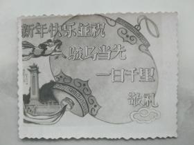 新年快乐  骏马当先 老贺卡  贵阳黔灵公园