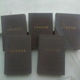 世界文学名著连环画丛书(11—15)