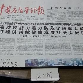 中国应急管理报2019.1.22