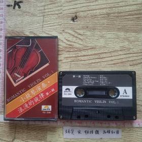 磁带:  小提琴演奏·浪漫的旋律(第一辑)立体声/1983