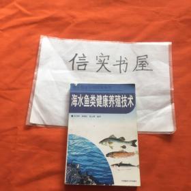 海水鱼类健康养殖技术