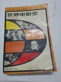 世界电影史.第三卷(上)(1960年以来)