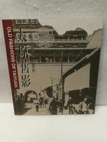 太原旧影(中国百年名城)