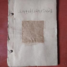 五十年代初期《无线电技术及无线电定位原理》油印本 老资料 私藏 书品如图