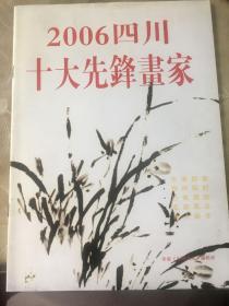 2006四川十大先锋画家
