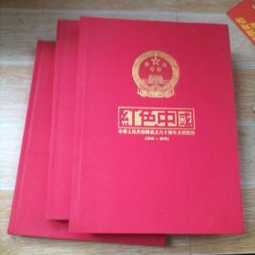 红色中国:中华人民共和国成立六十周年大型图鉴:1949~2009 全三卷