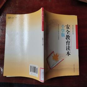 安全教育读本 : 小学版