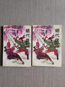 武侠小说:绝代侠侣(上下,全二册)