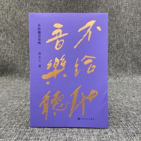 黄永玉钤印《不给他音乐听》