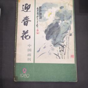 迎春花 中国画刊 1982.2