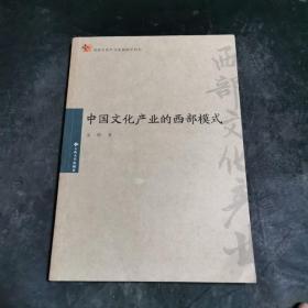 中国文化产业的西部模式