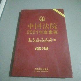 中国法院2021年度案例·保险纠纷