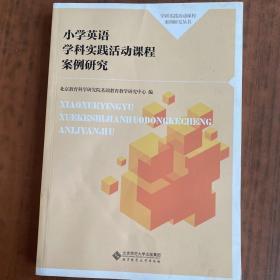 小学英语学科实践活动课程案例研究