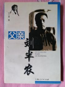 父亲刘半农