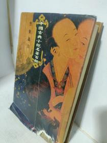 警世通言  中中国古典小说名著百部 中国戏剧出版社