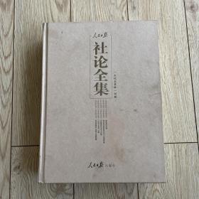 """人民日报社论全集:""""文化大革命""""时期"""