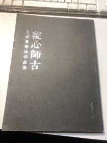 纵心师古:王佑贵书法作品集