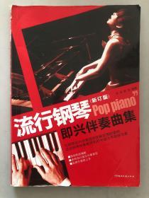 流行鋼琴即興伴奏曲集(修訂版)