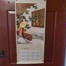 【全新】1980年挂画《听琴(中国画)》王叔晖作