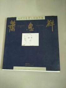 精装本 当代文化名人线描肖像 萧惠祥 库存书 下书角有点水印 参看图片