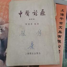 中医书籍《中医诊疗》(修订本)叶橘泉编译 1956年印 B2-4