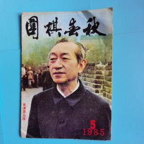 围棋春秋1985.5【封面吴清源】