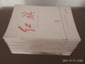红旗杂志 (77年1.2.3.4.5.6.8.9.10+78年1.2.3.7.9.10.12+79年1.3+80年1+81年12.13.15+82年11+83年13.24+84年1.2.4+85年16.19+86年13+87年21+88年1)合计33本