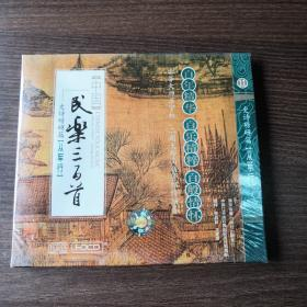 民乐三百首:古筝大师苏宇虹 二胡大师高扬等倾情演奏(未拆封)