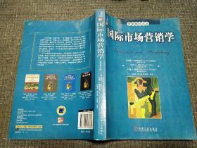 国际市场营销学(原书第14版)【内页干净无笔记】