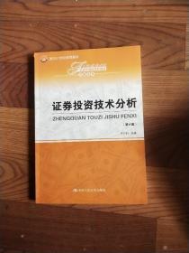 证券投资技术分析(第六版)/面向21世纪课程教材·经济管理类课程教材·金融系列