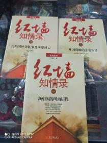 红墙知情录. 1-3 三册全. 新中国的风雨历程 开国将帅的非常岁月 共和国外交轶事及两岸风云