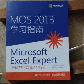 MOS 2013 学习指南 Microsoft Excel Expert 考试77-427 & 77-428)