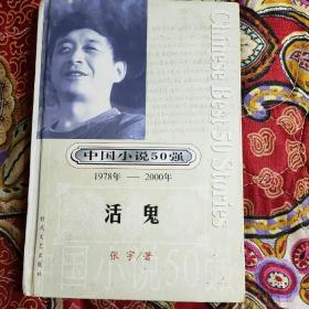 中国小说50强:活鬼 精装