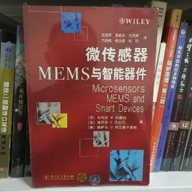 微传感器MEMS与智能器件