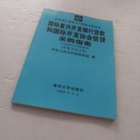 国际复兴开发银行贷款和国际开发协会信贷采购指南:1996年12月校译本:中英文本