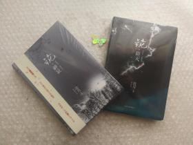 镜 辟天 神寂  2册合售 2007年软精装 天津版 有彩页 有塑封 库位B