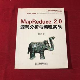 MapReduce 2.0源码分析与编程实战