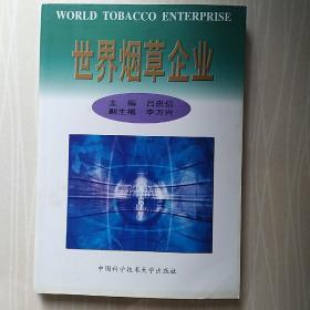 世界烟草企业