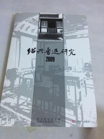 绍兴鲁迅研究.2009