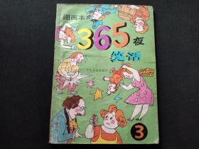 365夜笑话图画本(三)