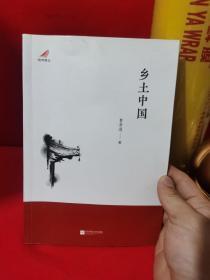 北斗丛书精编版:乡土中国