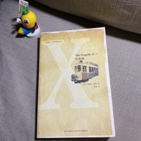 X的悲剧 奎因侦探小说