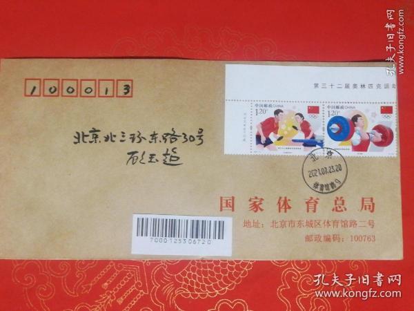 2021东京奥运会国家体育总局实寄封