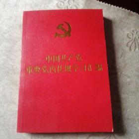 中国共产党重要党内法规学习汇编    大32开